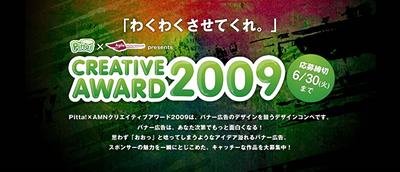 Award2009